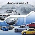 قیمت انواع خودرو در بازار ۸ اردیبهشت ۹۴