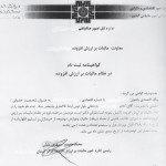 بخشنامه ۵۳۹/۹۳/۲۰۰ مورخ ۹۳/۱۲/۱۸(صدور گواهینامه ثبت نام در نظام مالیات بر ارزش افزوده)