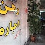 افزایش 10 درصدی اجارهبها در تهران نسبت به سال قبل
