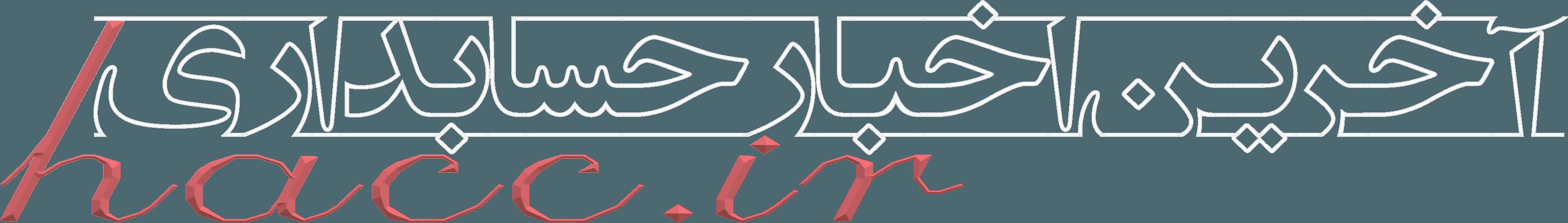 کلیه اخبار و بخشنامه ها و قوانین روز