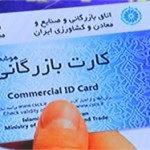 شرایط صدور یا تمدید کارت بازرگانی بخشنامه ۱۳۰/۴۳۱۹ مورخ ۹۸/۱۰/۱۱