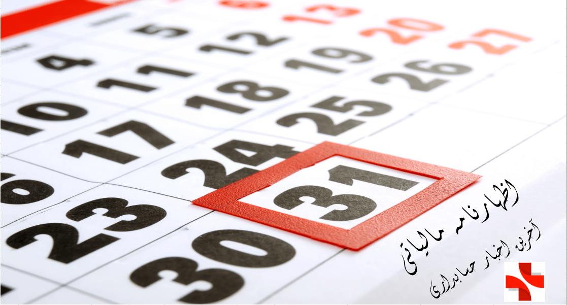 آخرین مهلت تسلیم اظهارنامه مالیاتی مودیان مشاغل شهر تهران دوم تیرماه است