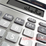 مالیات مقطوع عملکرد سال ۹۷ برخی ازصاحبان مشاغل دراجرای ماده ۱۰۰ اصلاحی قانون مالیاتها-بخشنامه ۲۰۰/۹۸/۵۰۵ مورخ ۹۸/۳/۸
