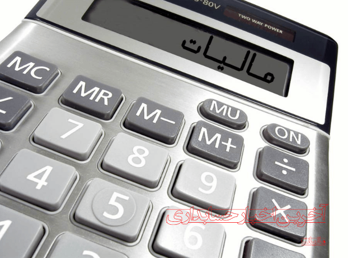 برگ متمم تشخیص مالیات چیست؟