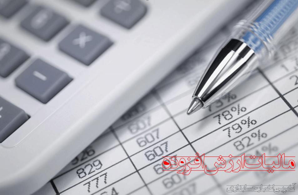 هفت مرحله ی فراخوان مالیات بر ارزش افزوده