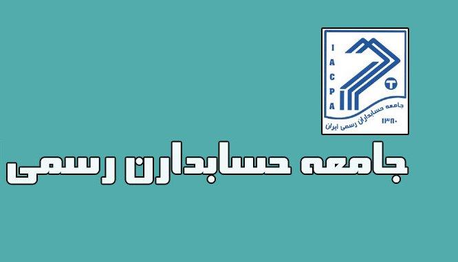 دعوت به ثبتنام مشمولین معاف از آزمون انتخاب حسابدار رسمی ۹۶